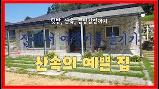 (서산전원주택) 서산전원주택 매매 - 2억1천만원