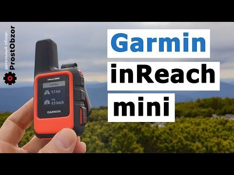 Garmin InReach Mini – детальный обзор спутникового коммуникатора