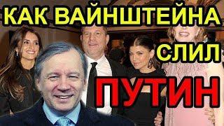 Как Путин гадит США в Голливуде. Аарне Веедла