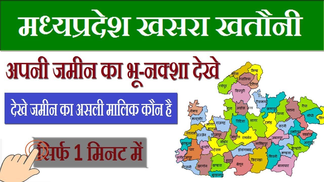 Mp Land Record Map MP Bhulekh Bhunaksha Khasra Khetoni   Print Online MP Land Record