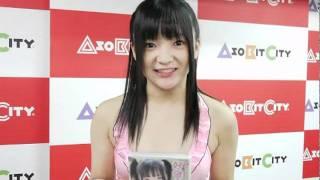 現役女子高生アイドルの西永彩奈さんが、DVD「好奇心」発売。その記念イ...