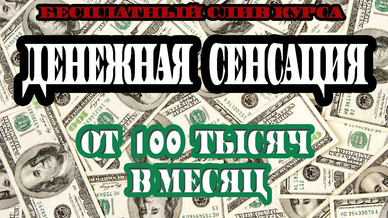 [28.04.2019] От 100 Тысяч в Месяц. Слив Курса   Слив Курсов по Бинарным Опционам