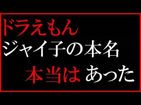 都市伝説!アニメ『ドラえもん』ジャイ子の本名