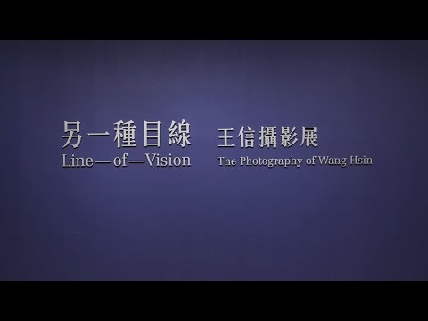 北美館│另一種目線──王信攝影展|Line of Vision-The Photography of Wang Hsin