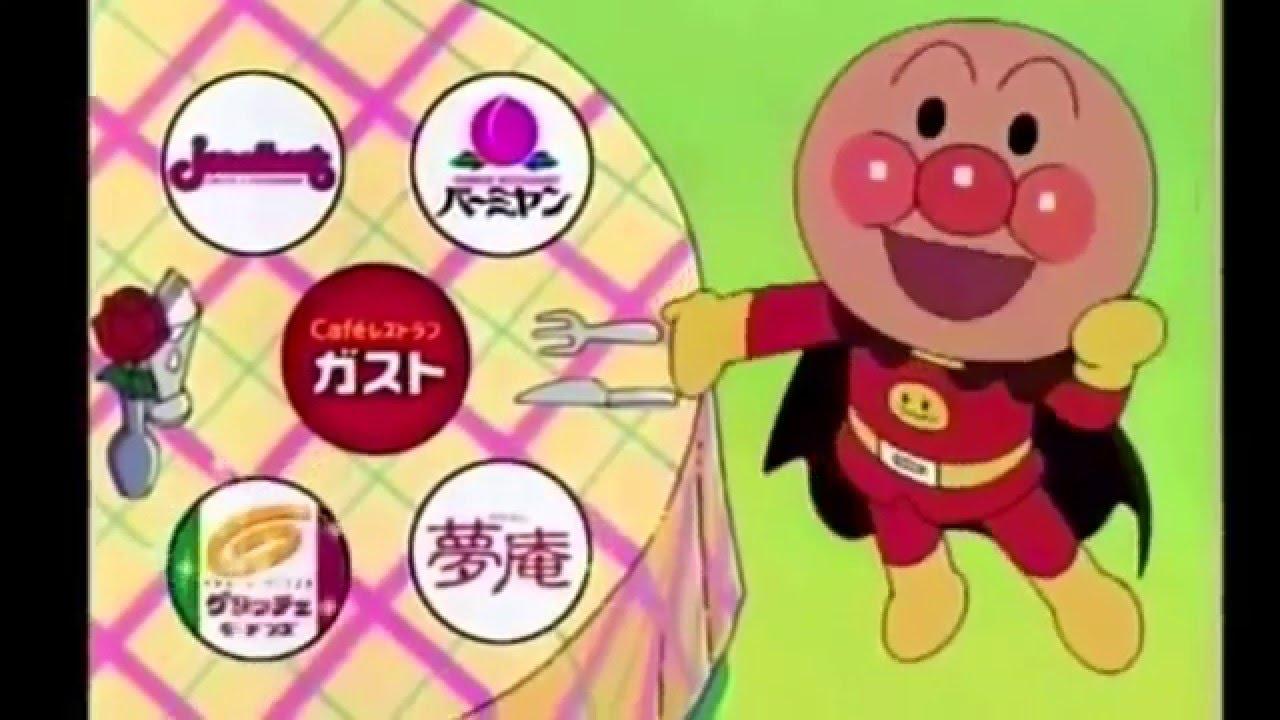 アンパンマンcmまとめ Anpanman Commercial すかいらーくグループキャンペーンシリーズ Youtube