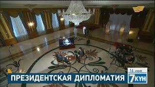 Президентская дипломатия
