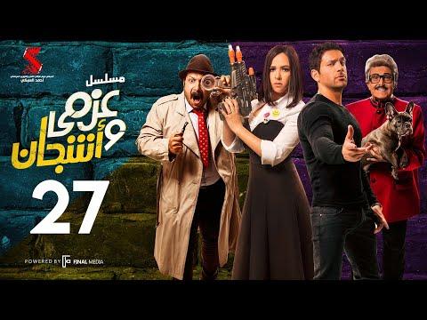 مسلسل عزمي و اشجان    الحلقة 27 السابعه و العشرون   - Azmi We Ashgan Series - Episode 27 HD