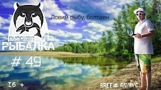 Русская рыбалка 4 Ловим рыбу болтаем часть 49 домавместе