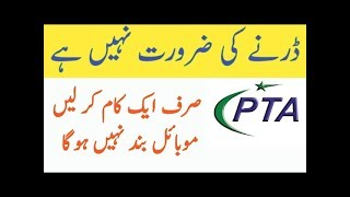 How to Check your phone device With PTA Device Verification System 20 October 2018
