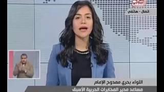 مساعد مدير  المخابرات الحربية الأسبق: نستطيع الآن تنفيذ عمليات بحرية خارج مصر (فيديو)