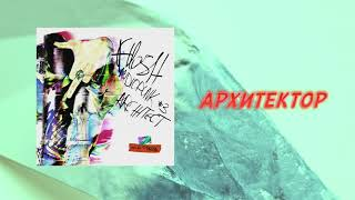 FLESH - Архитектор [Official Audio]