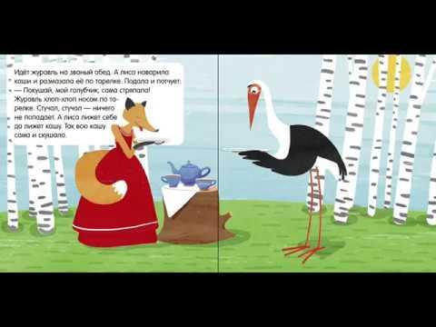 Изображение предпросмотра прочтения – «Русское слово» читает произведение «Лиса и Журавль» (Русский фольклор )