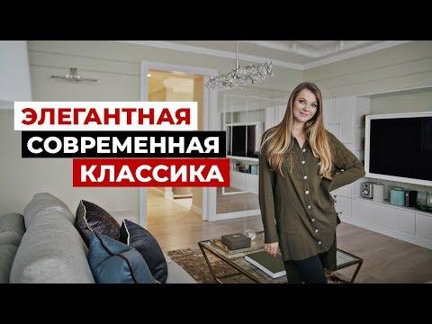 Обзор квартиры 120 м2, современная классика. Дизайн интерьера в современном стиле. Рум тур
