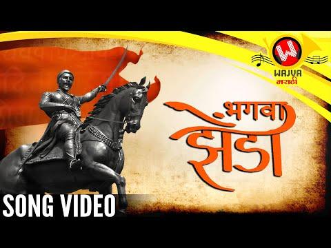 bhagwa-zenda-song---shivaji-maharaj-songs-|-new-marathi-songs-2020-|-shiv-jayanti-song-2020