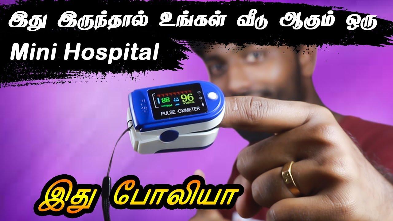 Best pulse oximeter | Finger tip pulse oximeter in tamil | Tamil Server Tech