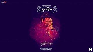 Mori Rakhiyo Laaj Gurudev Dev | Gurdas Maan | Lyrical Video By Mohit Bhagat | Creative Challa