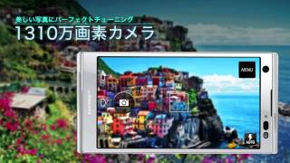 イー・モバイル初のオールインワン防水スマートフォン「ARROWS S(EM01F)」登場! EMOBILE SMARTPHONE thumbnail