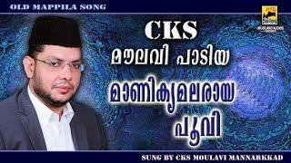 cks moulavi mannarkkad | C.K.S മൗലവി പാടിയ മാണിക്യമലരായ പൂവി | Malayalam Mappila Songs