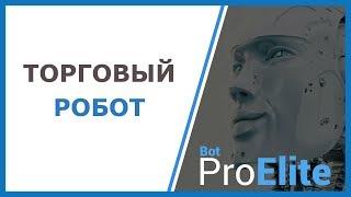 Торговый робот советник зарабатывает деньги для Евгения Стрижа. Прибыльный автотрейдинг forex