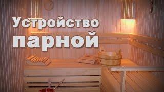 видео Устройство парилки бани. Как сделать парилку своими руками. Польза и вред.