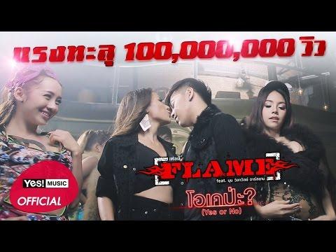 โอเคป่ะ? (Yes or No) feat. นุช วิลาวัลย์ อาร์ สยาม : Flame เฟลม | Official MV