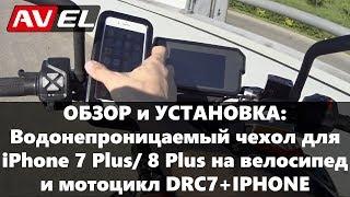 Обзор и установка мото чехла / держателя /крепления для айфона 7 Plus/ 8 Plus на мотоцикл