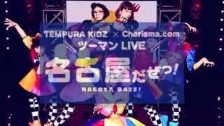 TEMPURA KIDZ × Charisma.com ツーマンライブ 名古屋だぜっ! ↓ ↓ ↓ チ...