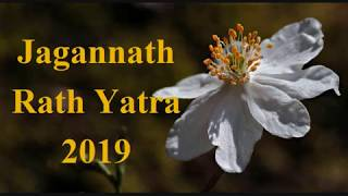 Jagannath Rath Yatra (जगन्नाथ रथ यात्रा ) date and day in Year 2019