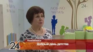 В Нижнекамске откроется детская библиотека, не имеющая аналогов в России
