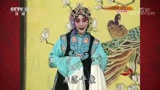 《中国京剧音配像精粹》 20190923 京剧《梁红玉》1/2| CCTV戏曲
