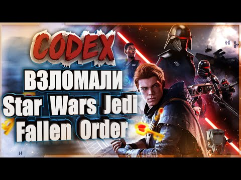 CODEX Взломали Star Wars: Jedi Fallen Order!