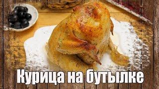 Курица на бутылке в духовке. Как приготовить курицу в духовке на бутылке или на банке
