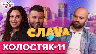 Холостяк-11: Михаил Заливако, Анна Богдан, жизнь после шоу – Слава+