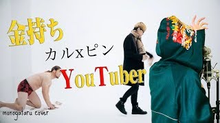 俺たち金持ちYouTuber - カルxピン (cover)