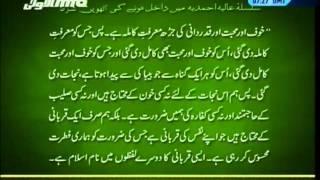 (Urdu) 8th Condition of Initiation (Bai'at) in Ahmadiyya Muslim Community