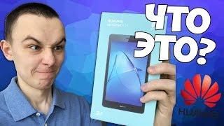 НИ В КОЕМ СЛУЧАЕ НЕ ПОКУПАЙ ЭТОТ ПЛАНШЕТ! Huawei Mediapad T3 7
