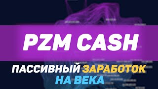 Обзор проекта Pzm cash : Пассивный заработок на века