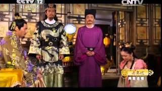 20150224 普法栏目剧  首部古装大剧·虎头铡(上部 三)