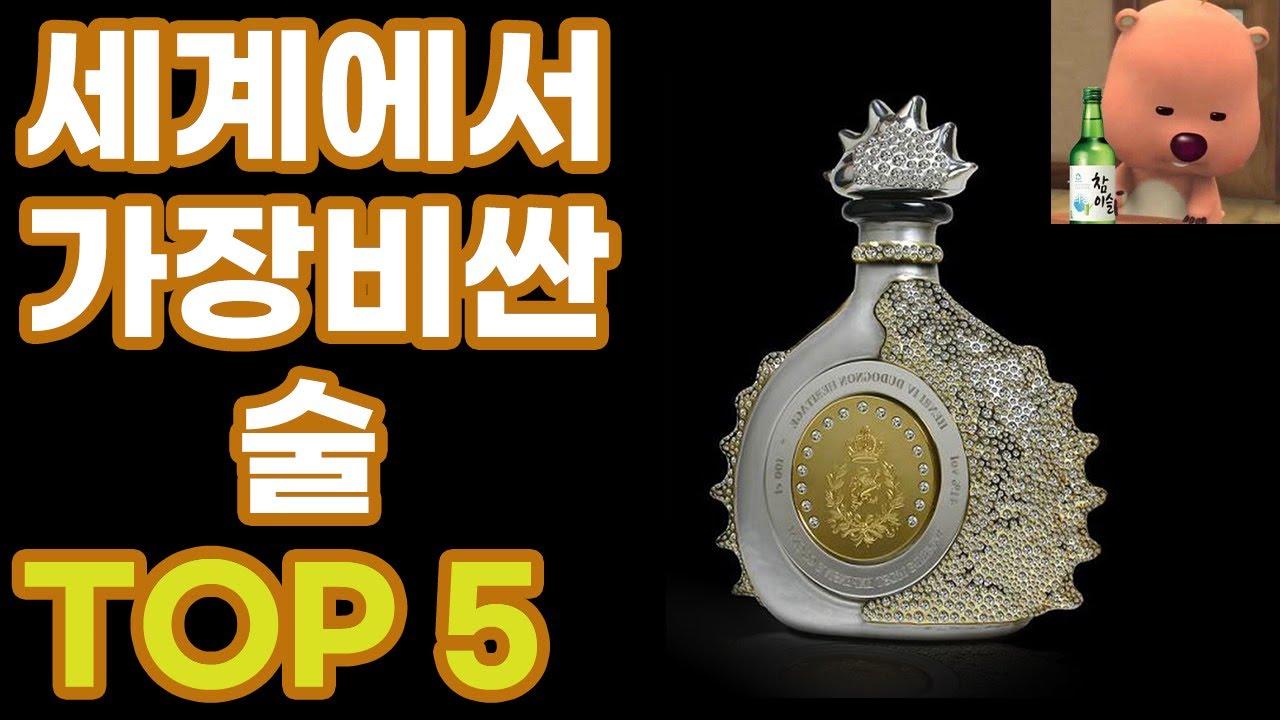 세상에서 가장 비싼 술 TOP5