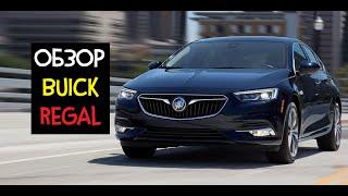2018 Buick Regal 2.0T - ТОП-10 Mid-класса // Обзор