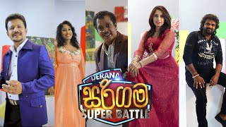 Sarigama Super Battle Song - Athma | Asanga | Chandana | Uresha | Subhani | Derana Little Stars Thumbnail