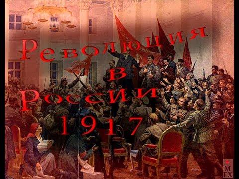 Российская революция 1917 г на пальцах