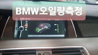 BMW엔진오일량측정하기 수입차자가정비 수입차오일량측정 …