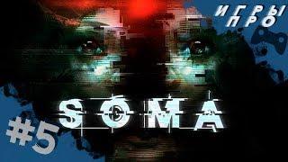 Прохождение SOMA на русском — Часть 5. Станция Тау | хоррор, ужасы, ужастик