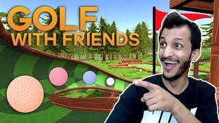 غولف مع الاصدقاء | اضحك مع الفاهيين Golf with Friends