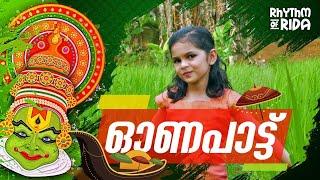 ഓണപാട്ട്   Onam Songs   Poothumbii Poovalithumbii