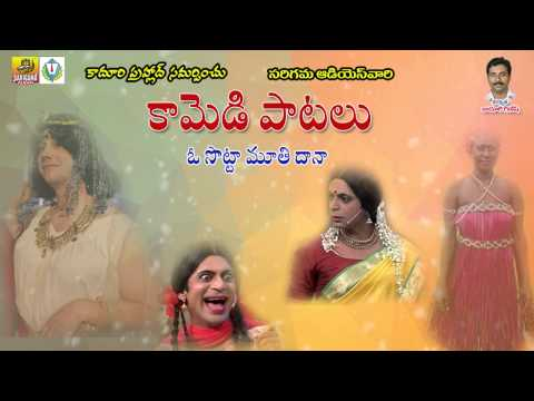 ఓ సొట్టా మూతి దానా  || Jadala Ramesh Comedy Songs || Telangana Folk Songs || Folk Songs Telugu