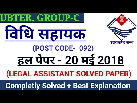 विधि सहायक  20 MAY 2018 का हल पेपर   Completely Solved Paper of LEGAL ASSISTANT   +Easy Explanation