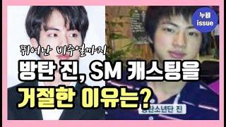 [이슈] 방탄소년단 진, SM 캐스팅을 거절한 이유? 멤버들이 밝힌 진의 첫인상까지 | issue | 누비 NuBi HD