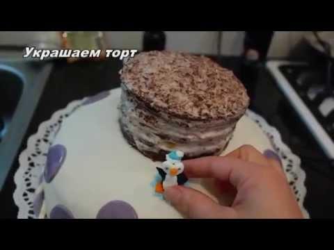 Обалденный торт из шоколадного бисквита и  с йогуртовым кремом